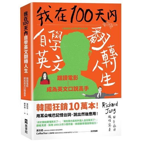 我在100天內自學英文翻轉人生:跟讀電影成為英文口說高手[79折]11100864568