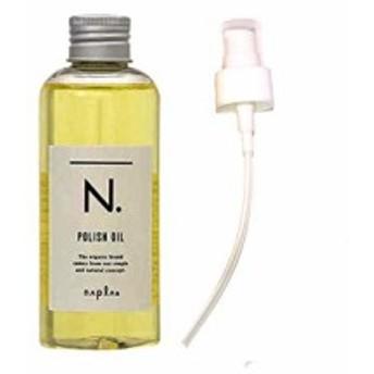 ナプラ N. ポリッシュオイル 150ml オイル専用ポンプセット