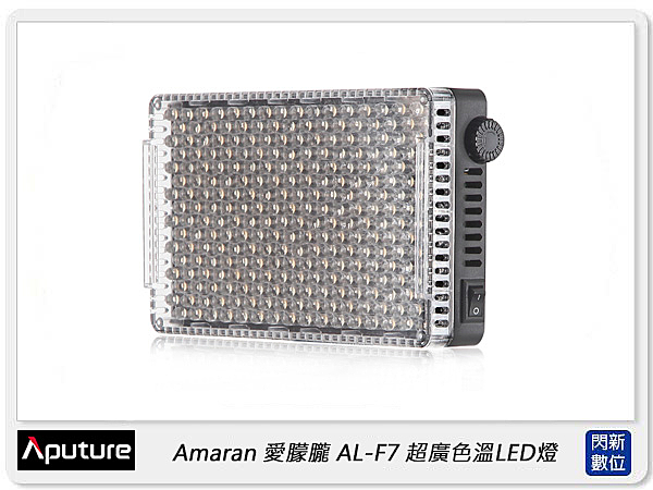 Aputure 愛圖仕 Amaran 愛朦朧 AL-F7 超廣可調色溫LED燈(公司貨)平板燈 補光燈 攝影燈 3200-9500K