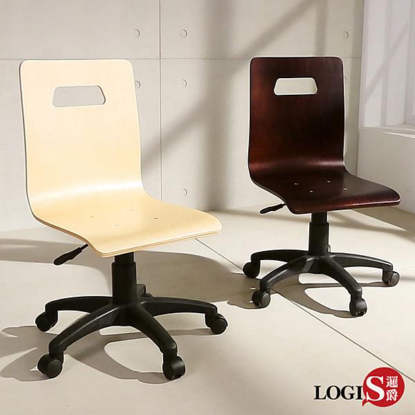 邏爵  禪心曲木 事務椅 電腦椅 (兩色)