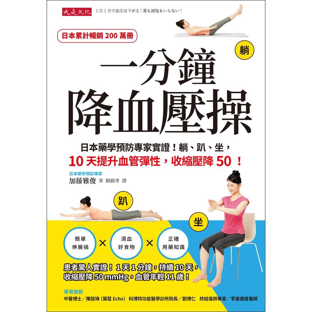 一分鐘降血壓操:日本藥學預防專家實證!躺、趴、坐,10天提升血管彈性,收縮壓降50!<啃書>