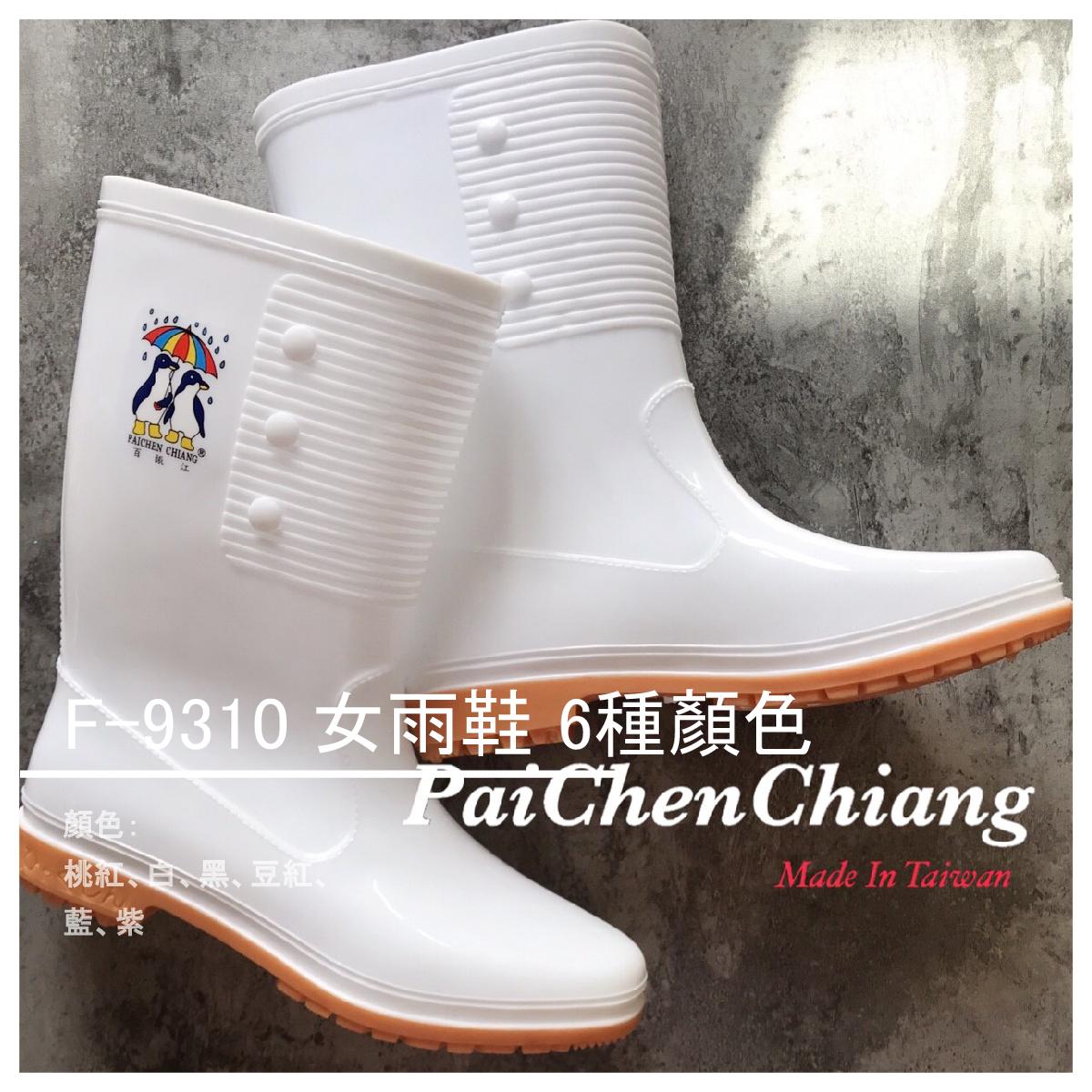 【百振江雨鞋】F-9310 女雨鞋 6種顏色