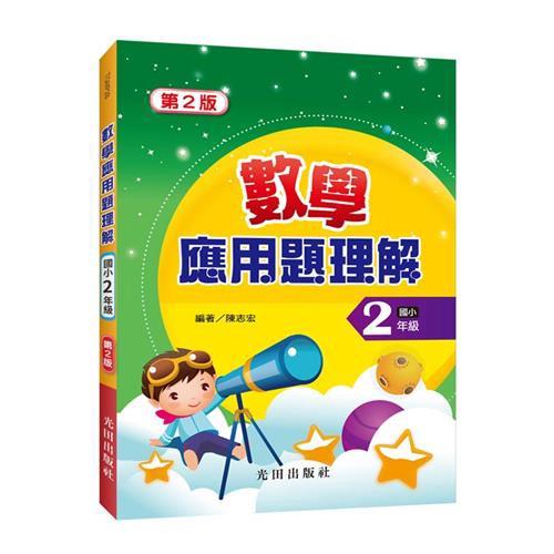 數學應用題理解(國小2年級)第2版[88折]11100894849