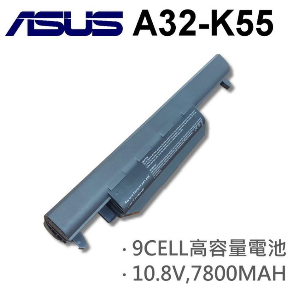 A32-K55 9CELL 日系電芯 電池 R400VM R500A R500DR R500VD ASUS 華碩