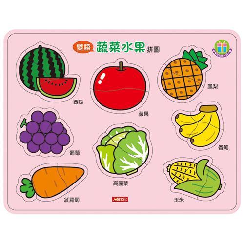 認知拼圖:蔬菜水果拼圖[88折]11100876801