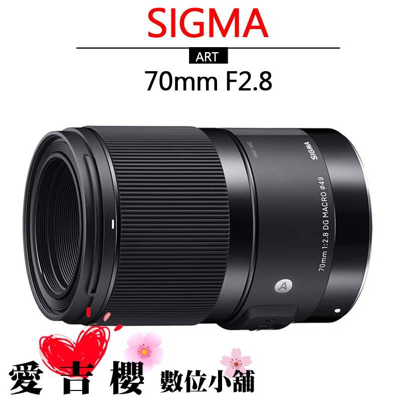 SIGMA MACRO 70mm F2.8 EX DG Art 微距鏡 恆伸 公司貨 全新 免運 恆伸 定焦
