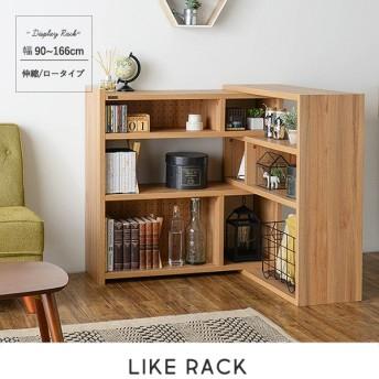 (直送)LIKE RACK(ライクラック)伸縮ラック(高さ90cm) ホワイト/ナチュラル/ブラウン