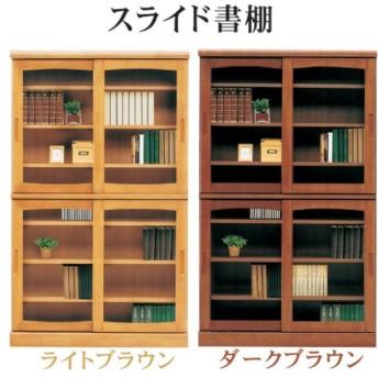 書棚 本棚 フリーボード リビング収納 スライド書棚 ハイタイプ 木製 日本製 幅105cm 北欧 シンプル モダン 幅105cm アウトレット価格並 大川家具
