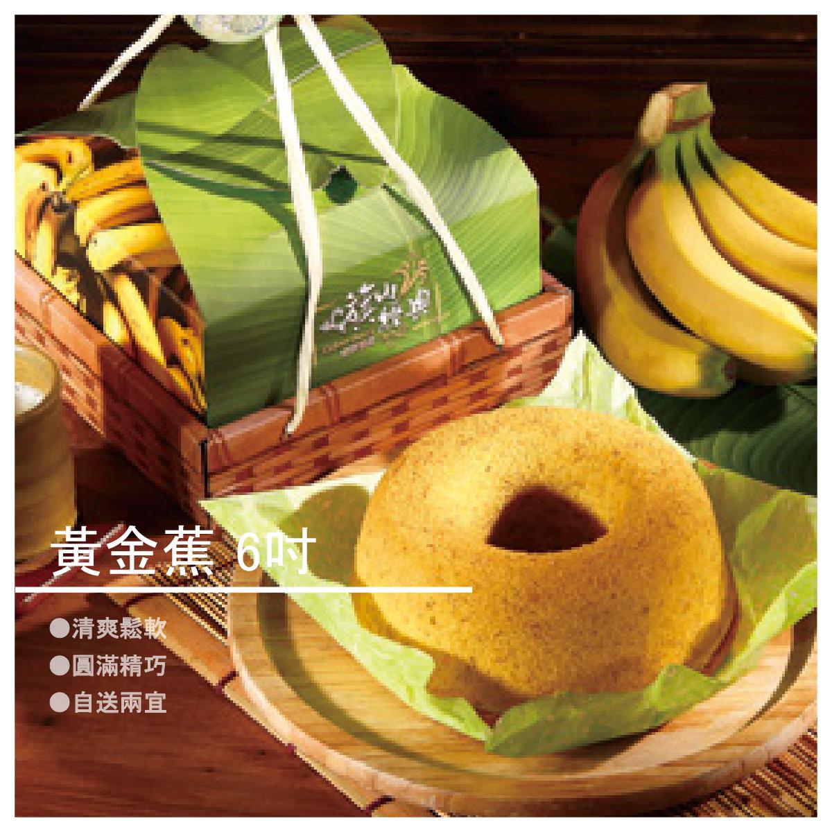 黃金蕉 6吋 商品介紹 ●清爽鬆軟 ●圓滿精巧 ●自送兩宜 香蕉蛋糕的⼝感和⼀般的海綿蛋糕完全不⼀樣, ⼝感很扎實,蛋糕內滿滿的⿊絲就代表是真材實料的香蕉囉!! 重量也很扎實,⼀咬下就是濃濃的香蕉香,