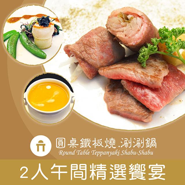 【台北】圓桌鐵板燒涮涮鍋2人午間精選饗宴