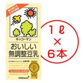 キッコーマン 豆乳 1000ml 〈おいしい無調整豆乳 1L×6本〉 のし・包装不可
