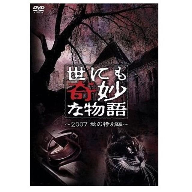 世にも奇妙な物語 2007秋の特別編 タモリ ストーリーテラー