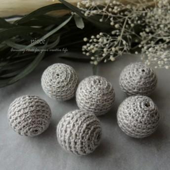 4個* 北東欧より クロッシェボール グレー 20mm ニットボール かぎ針編み玉 ビーズ 綿100%コットン import parts IMP-PRT-2616