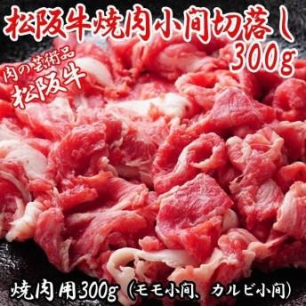 松阪牛焼肉小間切落し300g(松阪牛 焼肉用 小間肉 切落し肉 モモ小間 カルビ小間 食品 グルメ 高級牛肉松阪牛グルメ 松阪牛)