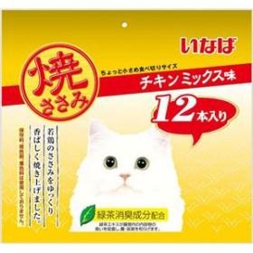 (まとめ)いなば 焼ささみ チキンミックス味 12本入り (ペット用品・猫フード)【×12セット】