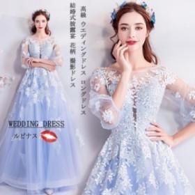 花嫁ブライド ドレス Aライン プリンセス カラードレス 高級 ウエディングドレス ロングドレス結婚式披露宴 花柄 撮影ドレス