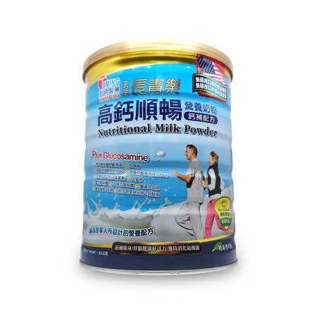 【天明製藥】天明長青樂-高鈣順暢營養奶粉(補鈣配方)(900g/罐)