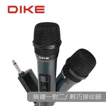 DIKE VHF雙頻無線麥克風組(DVM180)
