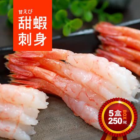 【築地一番鮮】原裝生食級甜蝦5盒(約150g/盒/50尾)免運組