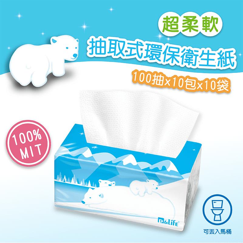 衛生紙最佳首選!P&Life小白熊溶水抽取式衛生紙,100%再生紙漿製成,柔軟、蓬鬆、強韌,三合一全面升級!採用真空摺疊一次兩張,方便實用又經濟,絕對讓您物超所值!衛生紙還可溶於水,環保愛地球就從現在