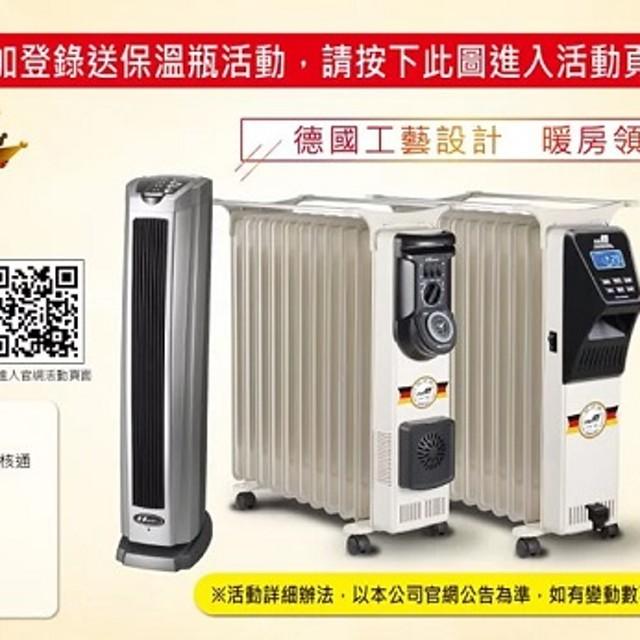 北方 NORTHERN 陶瓷電暖器 PTC300