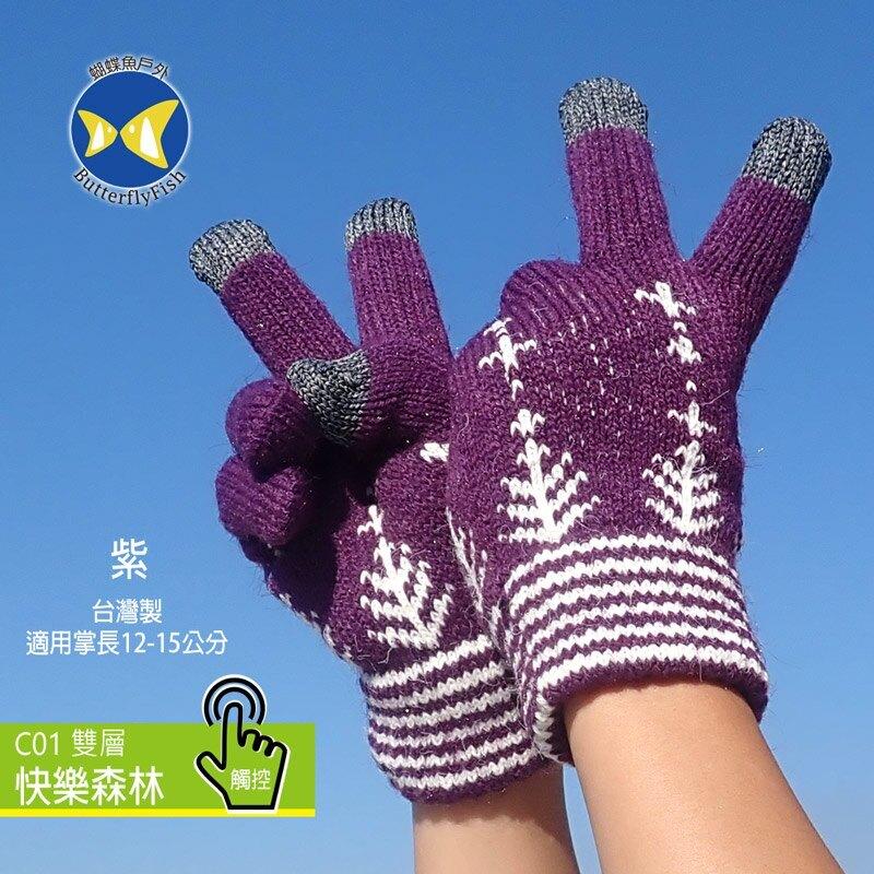 [ 開發票 蝴蝶魚 ButterflyFish ] C01 紫 快樂森林 雙層 觸控 兒童手套 台灣製