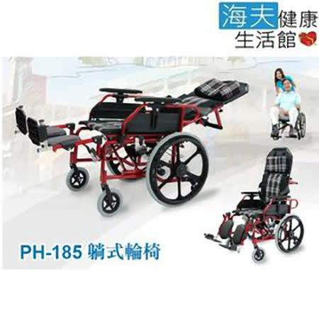 【海夫健康生活館】必翔 躺式輪椅 PH-185 (亮紅色)