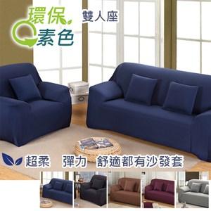 【三房兩廳】環保色系超柔軟彈性雙人沙發套-2人座(咖啡色)