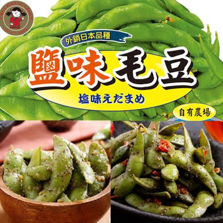 【禎祥食品】外銷日本A級鹽味/香辣/蒜味毛豆 團購20包任選組