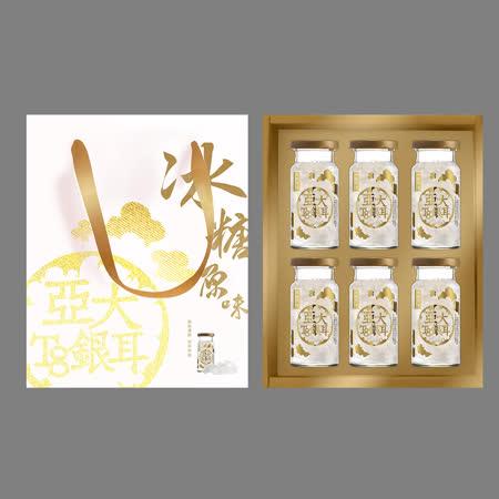 【亞大T8銀耳】冰糖原味禮盒(6瓶/盒)