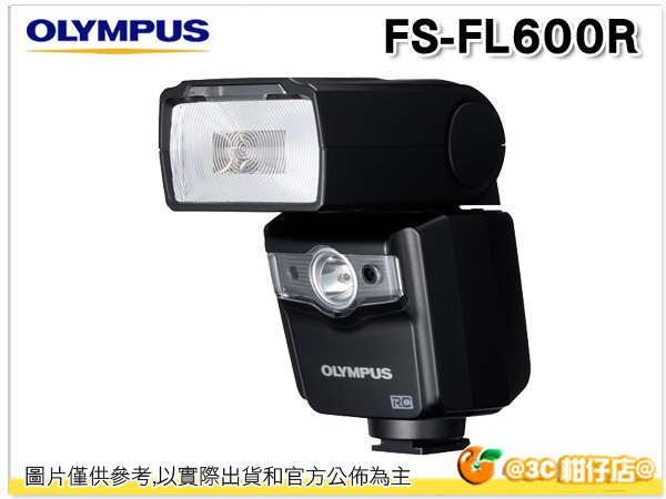Olympus FL-600R 無線閃光燈 FL600R 閃燈 GN值50 LED 攝影補光燈 元佑公司貨