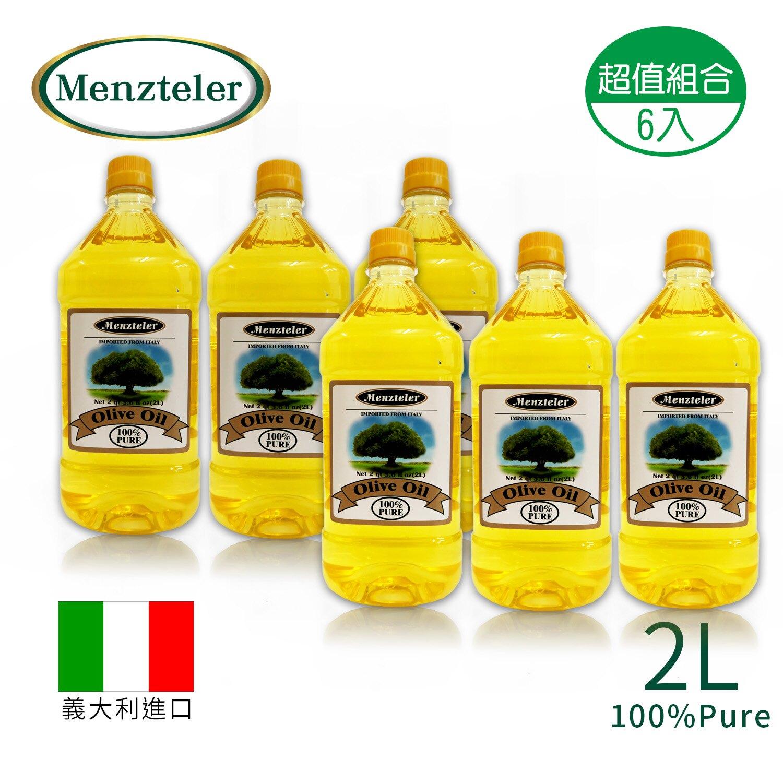 【蒙特樂Menzteler】義大利100%純橄欖油2L 6入(天然植物油.手工皂基礎油.純橄欖皂)