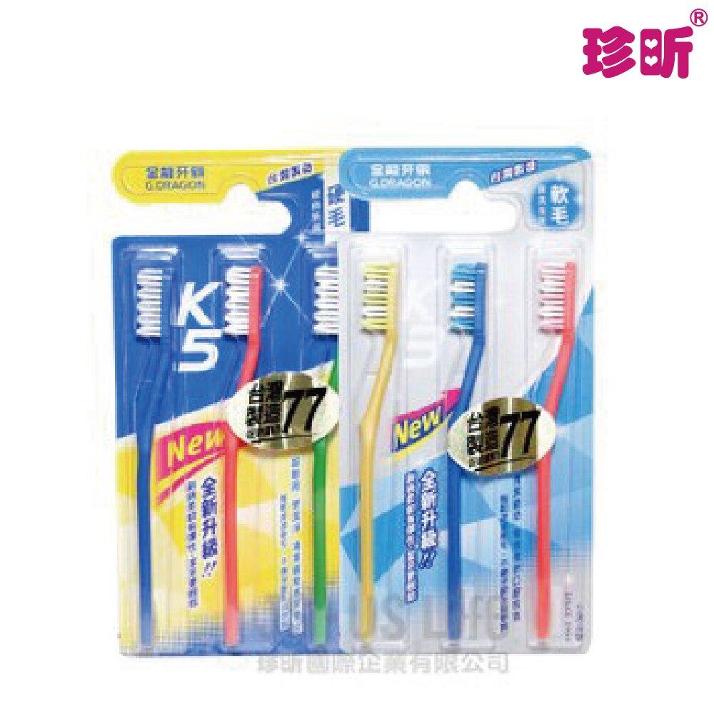 【珍昕】台灣製 全新包裝金龍牙刷~2款可選(3入)(軟毛/硬毛)/牙刷