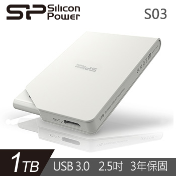 SP廣穎 S03 2.5吋 1TB 行動硬碟 白(SP010TBPHDS03S3W)