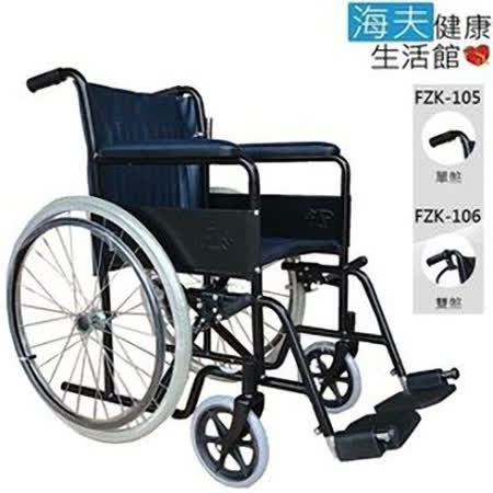【海夫健康生活館】富士康 烤漆 鐵製輪椅 (FZK-105/106)