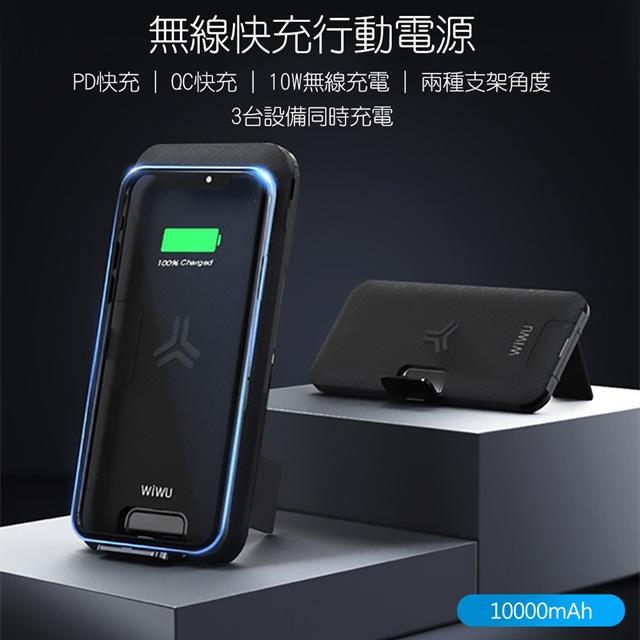 WiWU | 閃能量系列無線充PD快充行動電源-W3(10000mAh)