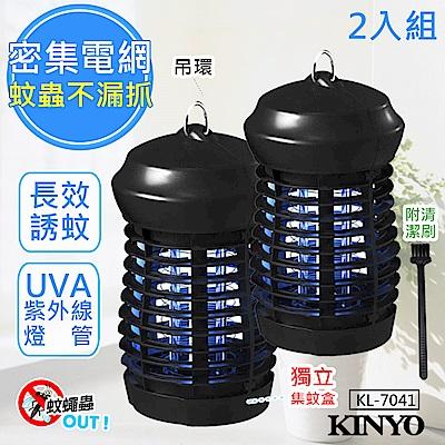 (2入組)KINYO 5W電擊式UVA燈管無死角捕蚊燈(KL-7041)防火/吊環