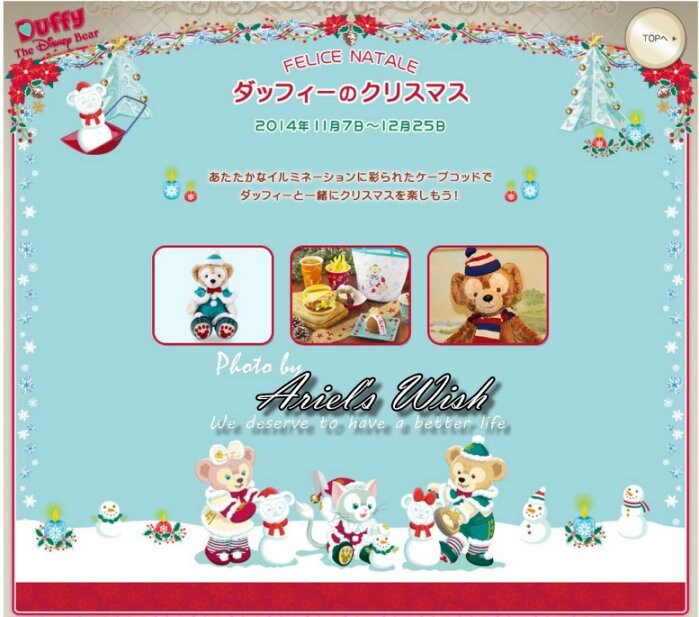 Ariels Wish-日本東京迪士尼聖誕節達菲熊Duffy好朋友傑拉東尼Gelatoni畫家貓咪坐姿斗篷款吊飾-絕版品
