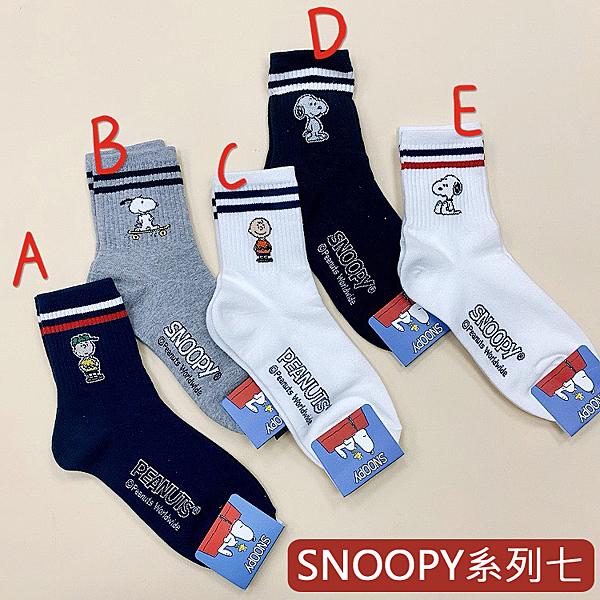 史奴比 SNOOPY 條紋襪子 條紋史努比 韓國襪子 長襪 女襪 史奴比系列
