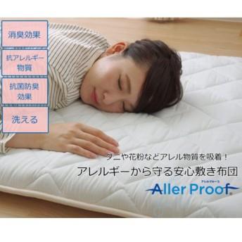 敷き布団抗菌防臭アレル物質吸着『ヌードアレル』 6685569 約100×210cm