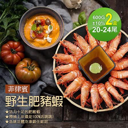 【築地一番鮮】野生鮮Q肥豬蝦2盒(20-24隻/約600g/盒)免運組