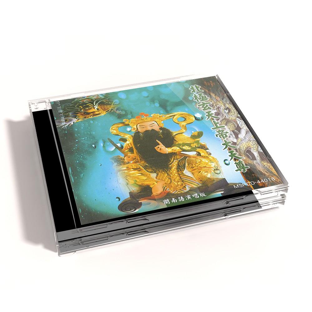 【新韻傳音】北極玄天上帝大天尊 CD 道教閩南語演唱 MSPCD-44018