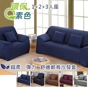 【三房兩廳】環保色系超柔軟彈性組合沙發套-1+2+3人座(灰色)