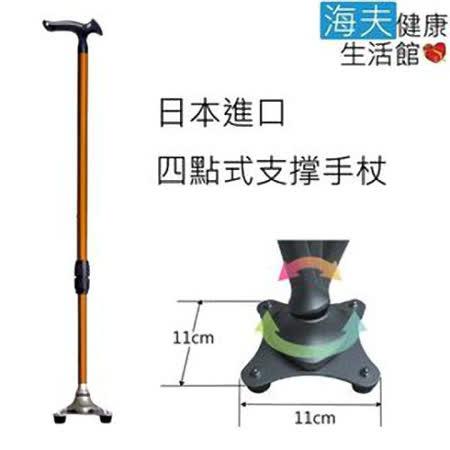 【海夫健康生活館】日本進口精品 四點式支撑手杖