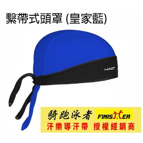 汗樂 導汗帶( 藍色繫帶式頭罩) - 長途騎乘自行車,完美搭配安全帽,防塵,吸濕排汗, 享受流汗的快樂