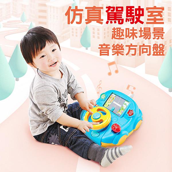 星星小舖 奧澳貝動感駕駛室 奧貝寶寶 方向盤 兒童 模擬開車 駕駛 益智 早教玩具
