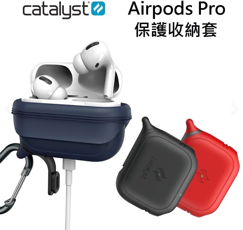 CATALYST Apple AirPods Pro 保護收納套