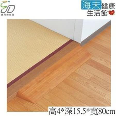 【通用無障礙】日本進口 Mazroc DX40 木製門檻斜板 (高4cm、寬80cm)