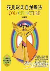 孩童彩光自然療法 (附示範DVD)