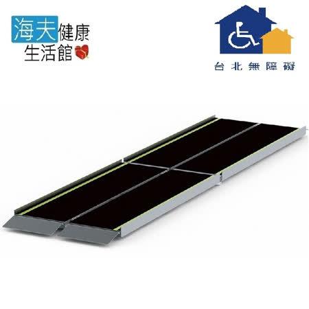 【台北無障礙 海夫】美國進口三折式全福斜坡板 TP-AS10(長305cm、寬75cm)
